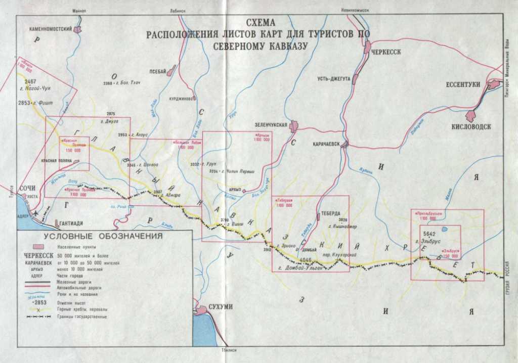 Выпущенные карты Кавказа